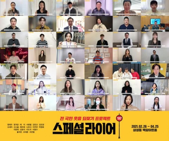 라이어_스타들의-응원메세지영상-캡처[제공=파파프로덕션].jpg