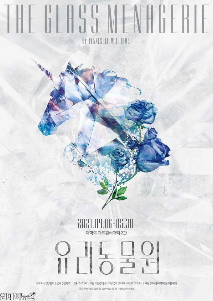 연극 유리동물원_포스터.jpg