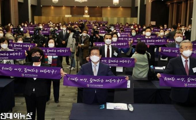 박병석 국회의장, 세계여성의 날 기념행사 참석222.jpg