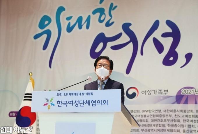 박병석 국회의장, 세계여성의 날 기념행사 참석111.jpg