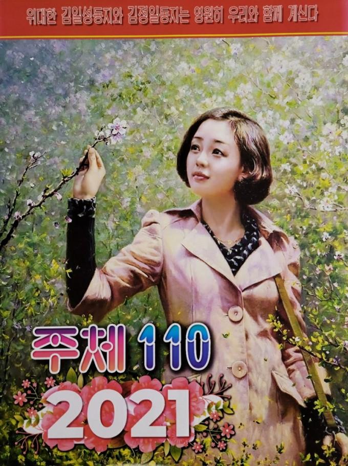 2021년-북한-달력-표지-微信搜一搜-視覺DPRK.jpg