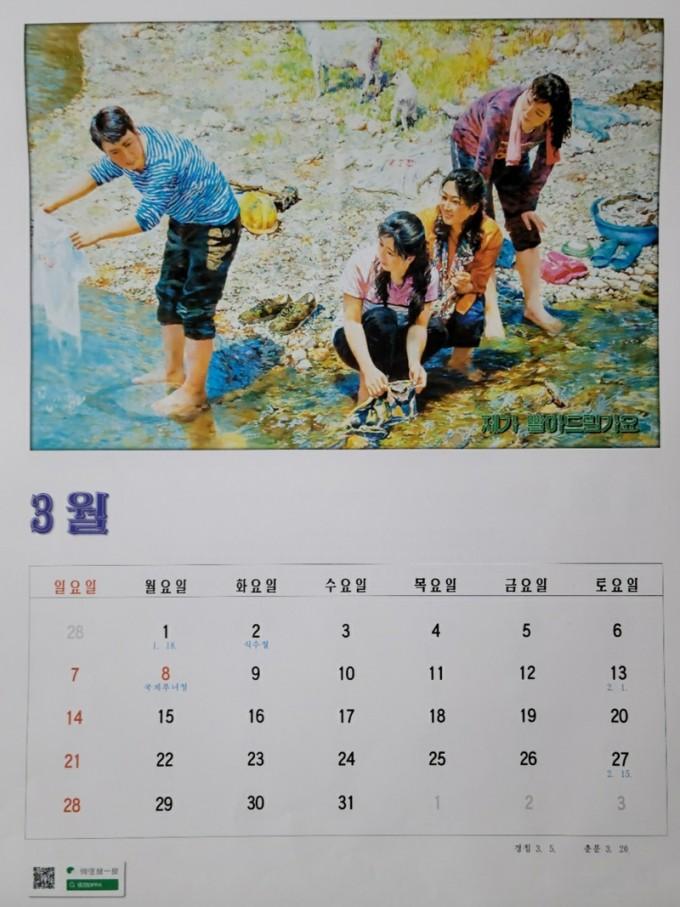 2021년-북한-달력-3-월-微信搜一搜-視覺DPRK.jpg