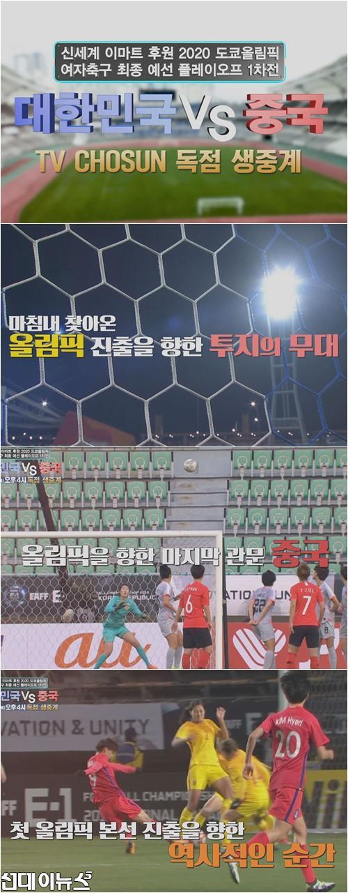 20210407_축구 중계_도쿄올림픽 여자축구 최종예선 플레이오프.jpg