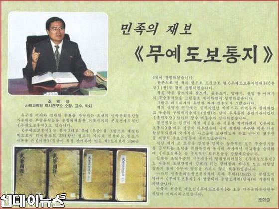 북한-월간잡지-조선-무예도보통지.jpg