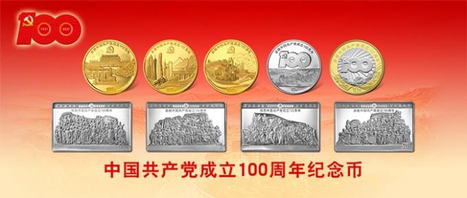 중국-공산당-창당-100주년-기념주화-발행-뒷면-도안-사진-제공,중국인민은행.jpg