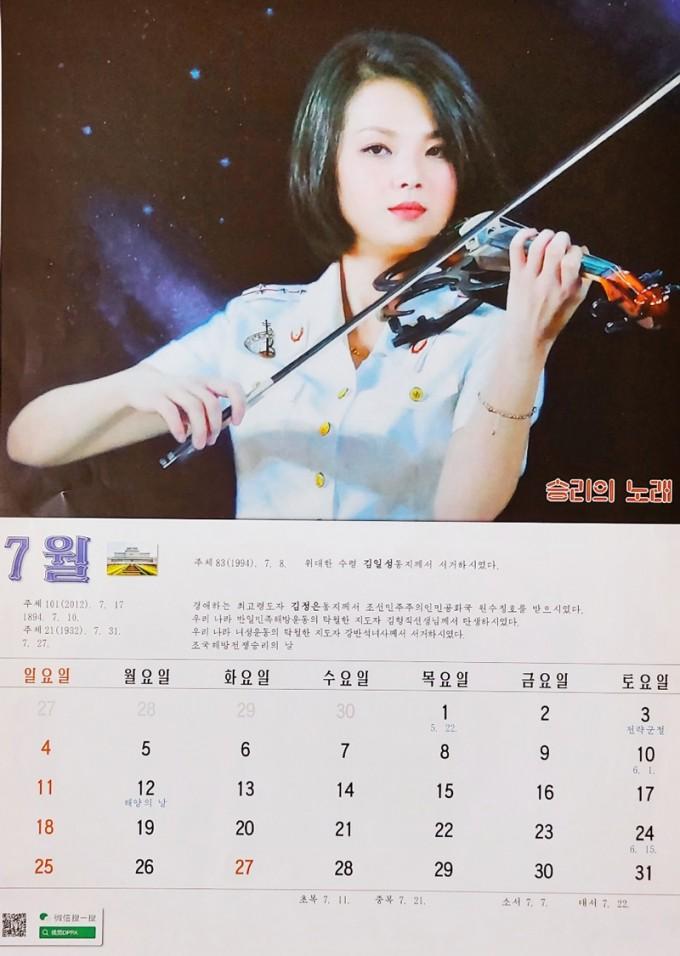 2021년-북한-달력-7월-微信搜一搜-視覺DPRK.jpg