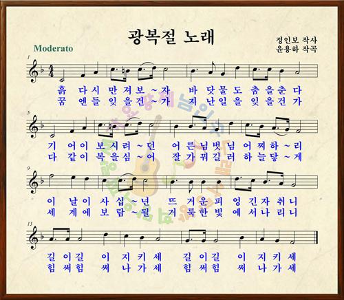 광복절-광복절-노래-정인보-작사.-윤용하-작곡..jpg