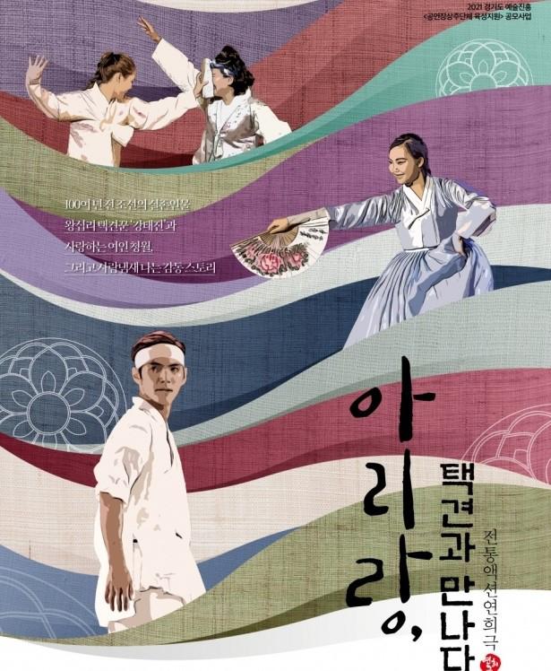 전통액션연희극-아리랑,택견과-만나다-2021.9.jpg