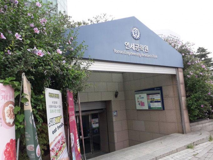 한국대학가상교육연합(KCU)-서울시-서대문구-신촌동-연세대학교-연세공학원.jpg