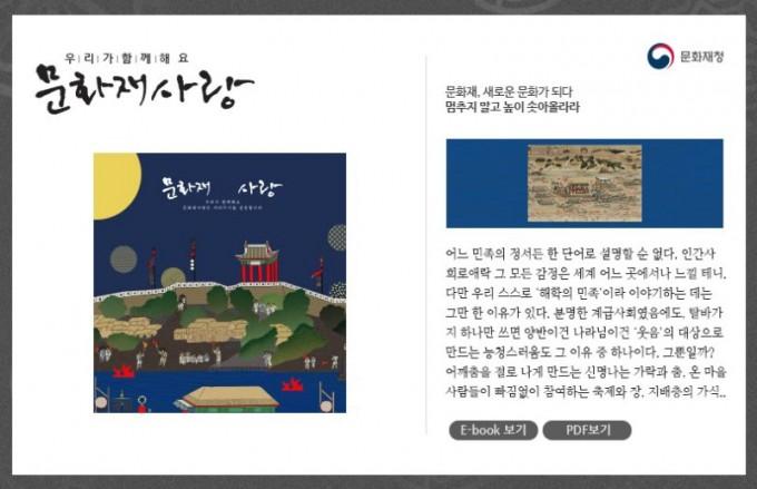 문화재사랑-2021년-8월호-문화재청-발간..jpg