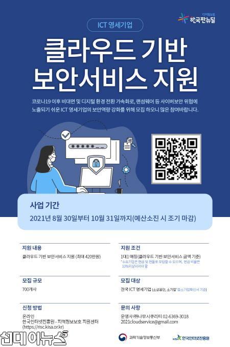 [크기변환]210915-KISA-참고이미지(2)(클라우드 보안 서비스 지원사업 포스터).png
