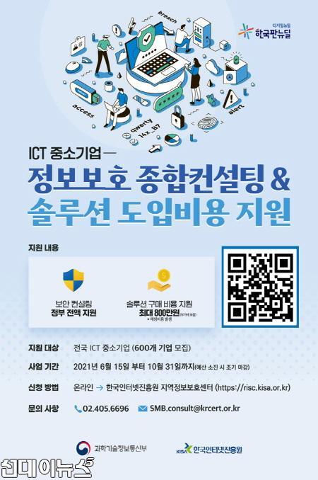 [크기변환]210915-KISA-참고이미지(1)(정보보호 종합컨설팅 및 보안솔루션 지원사업 포스터).jpg