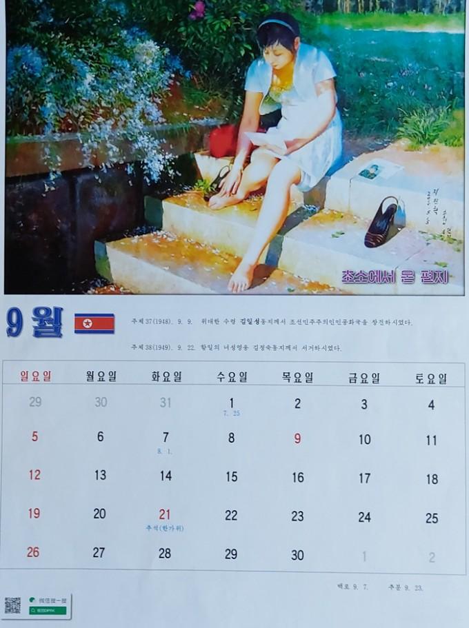 2021년-북한-달력-9월-微信搜一搜-視覺DPRK.jpg
