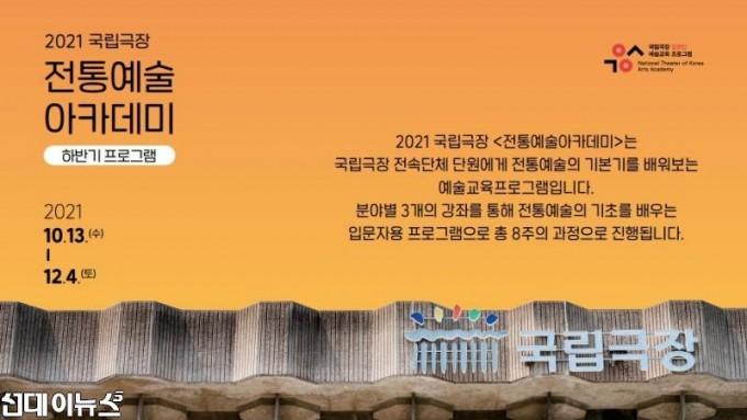 2021 전통예술아카데미 하반기 안내.jpg