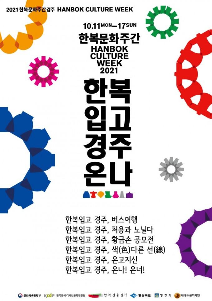 별첨이미지2. 2021 한복문화주간 - 한복 입고 경주 온나 (통합 포스터).jpg