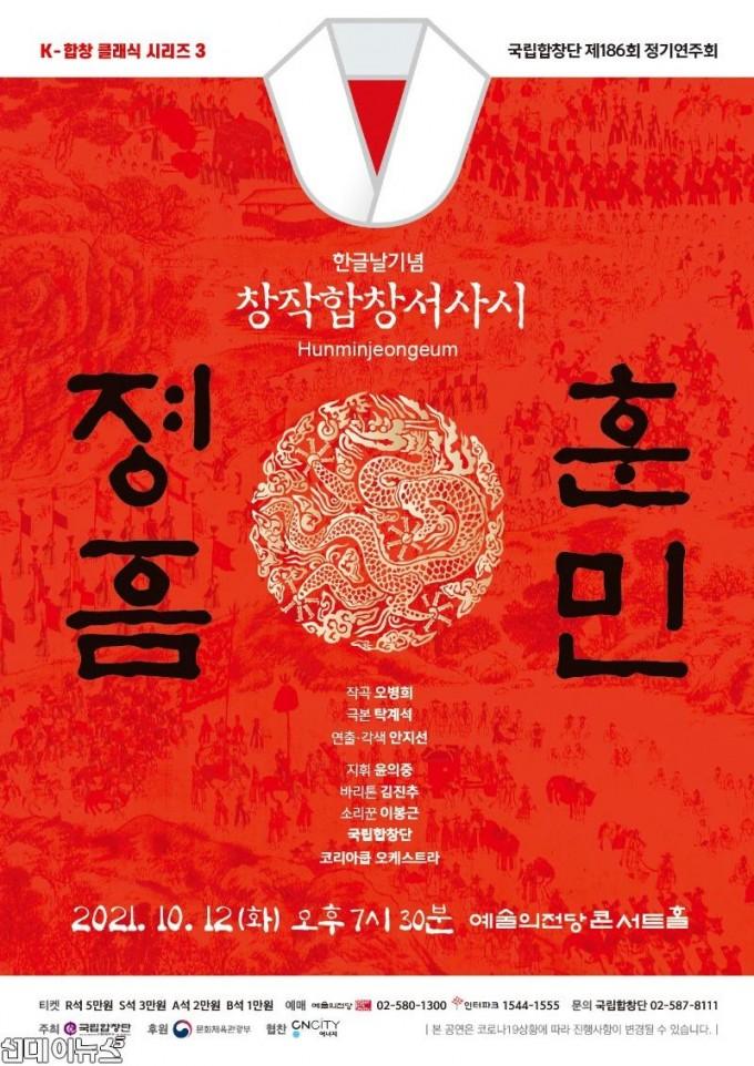 [포스터] 국립합창단_제186회 정기연주회_훈민정음.jpg