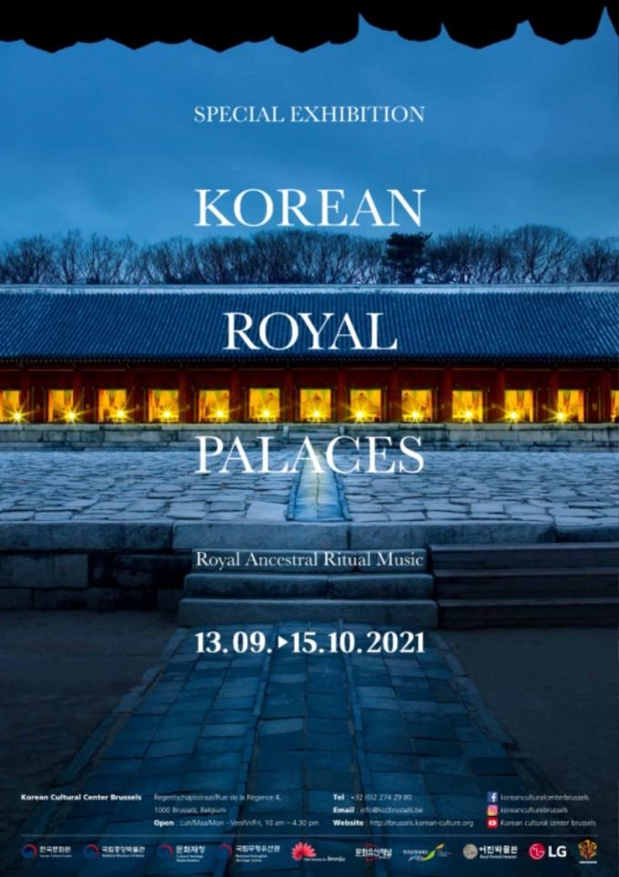 한국의 궁궐 특별전 포스터.jpg