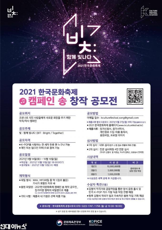 2021 한국문화축제 캠페인 송 창작 공모전 포스터.jpg