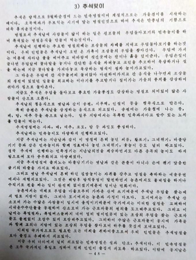 북한-추석-조선의-민속전통-5--48쪽-복사.jpg