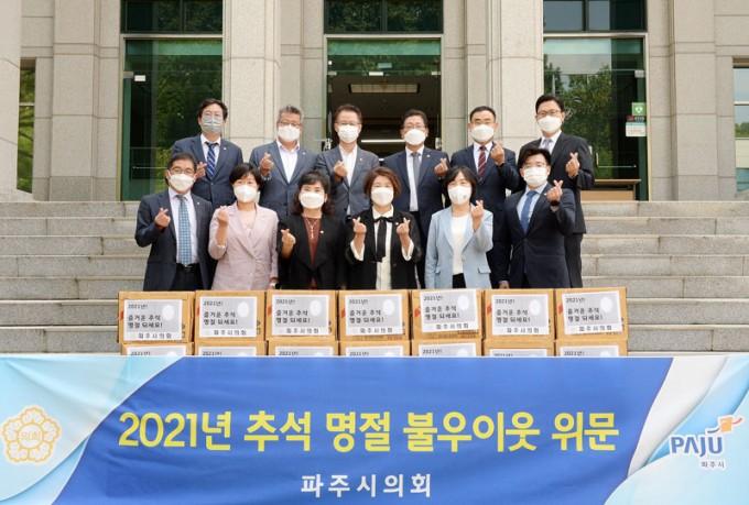 파주시의회_추석-명절맞이-불우이웃-위문품-비대면-전달.jpg