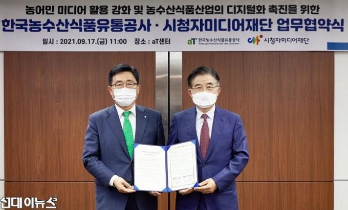210917_농수산식품산업 디지털화·ESG경영 실천 위해 협력(참고사진1)111.jpg