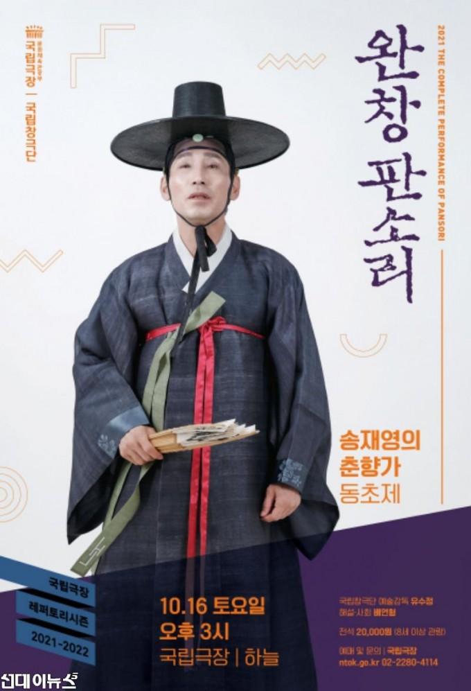 [포스터] 10월 송재영 심청가.jpg