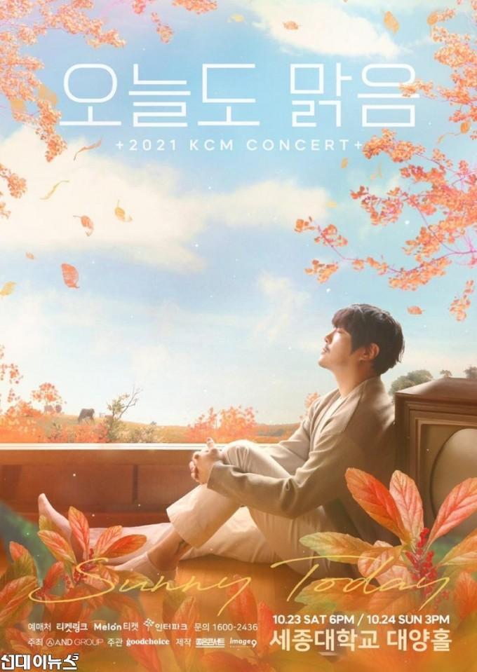 KCM 단독공연 오늘도맑음 포스터_최종.jpg