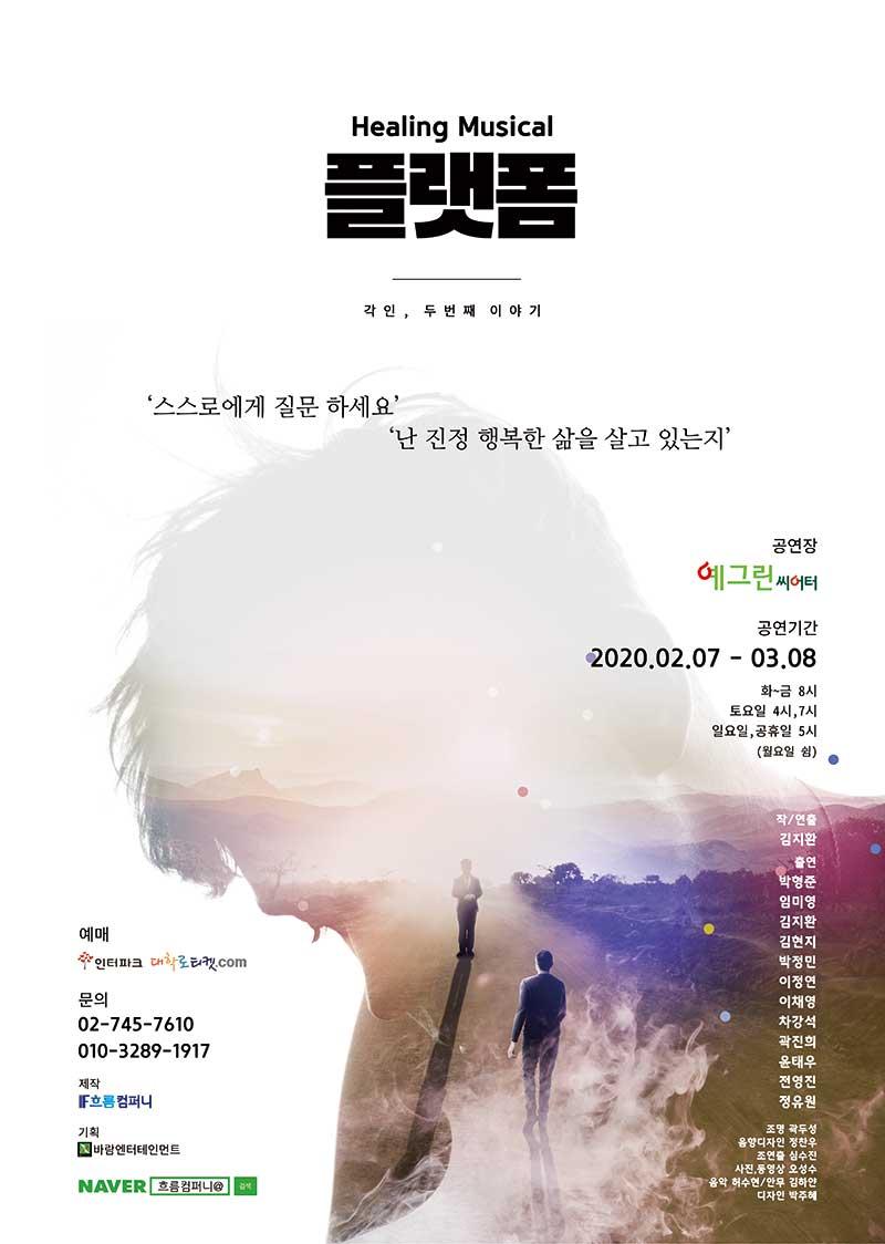 중독시대? 지친 몸과 마음을 치유하는 뮤지컬'플랫폼'