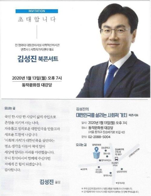 김성진 전 靑사회혁신비서관, 북콘서트서 '사회가치공유' 강조
