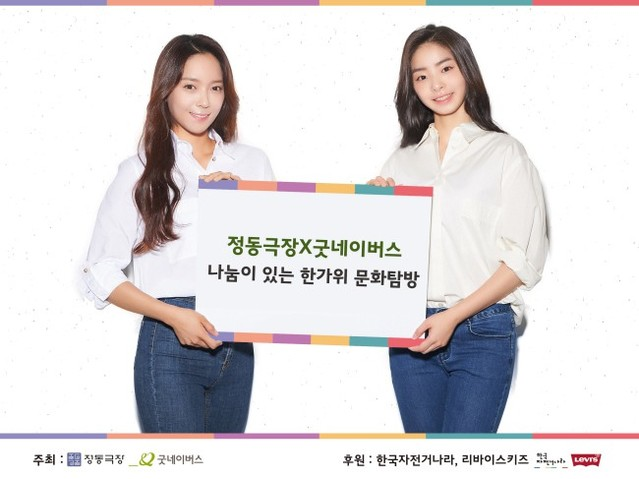 정동극장-굿네이버스, 추석맞이 '문화탐방' 이벤트 진행