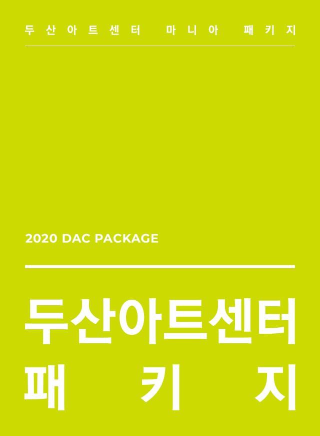 두산아트센터 'Space 111 마니아 패키지' 판매