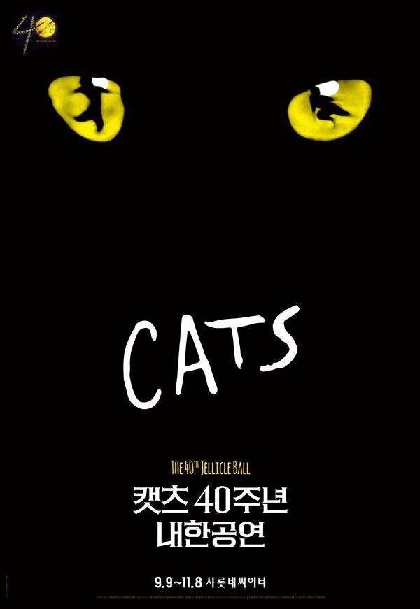 뮤지컬 '캣츠' 40주년 내한공연,  7월 23일 오후 2시 첫 티켓 오픈