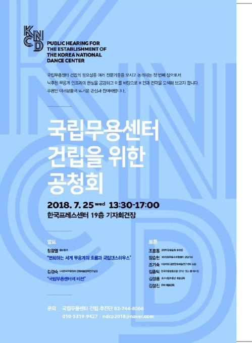 국립무용센터 건립을 위한 공청회 25일 프레스센터 개최