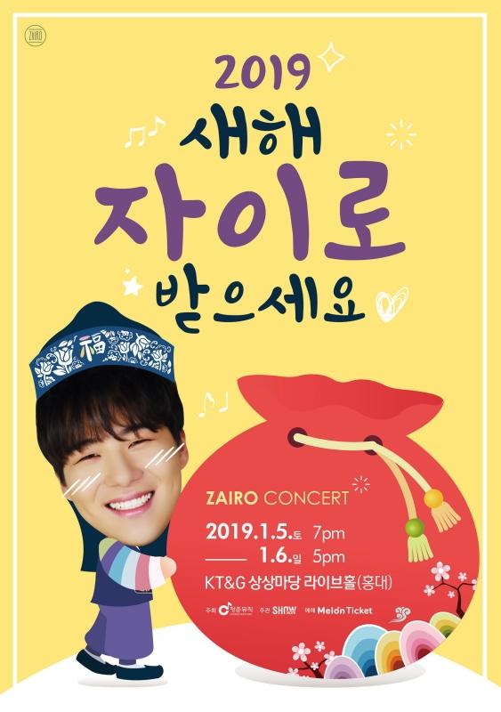 자이로(안중재) 2019년 1월 5~6일 새해 콘서트 홍대 상상마당 개최