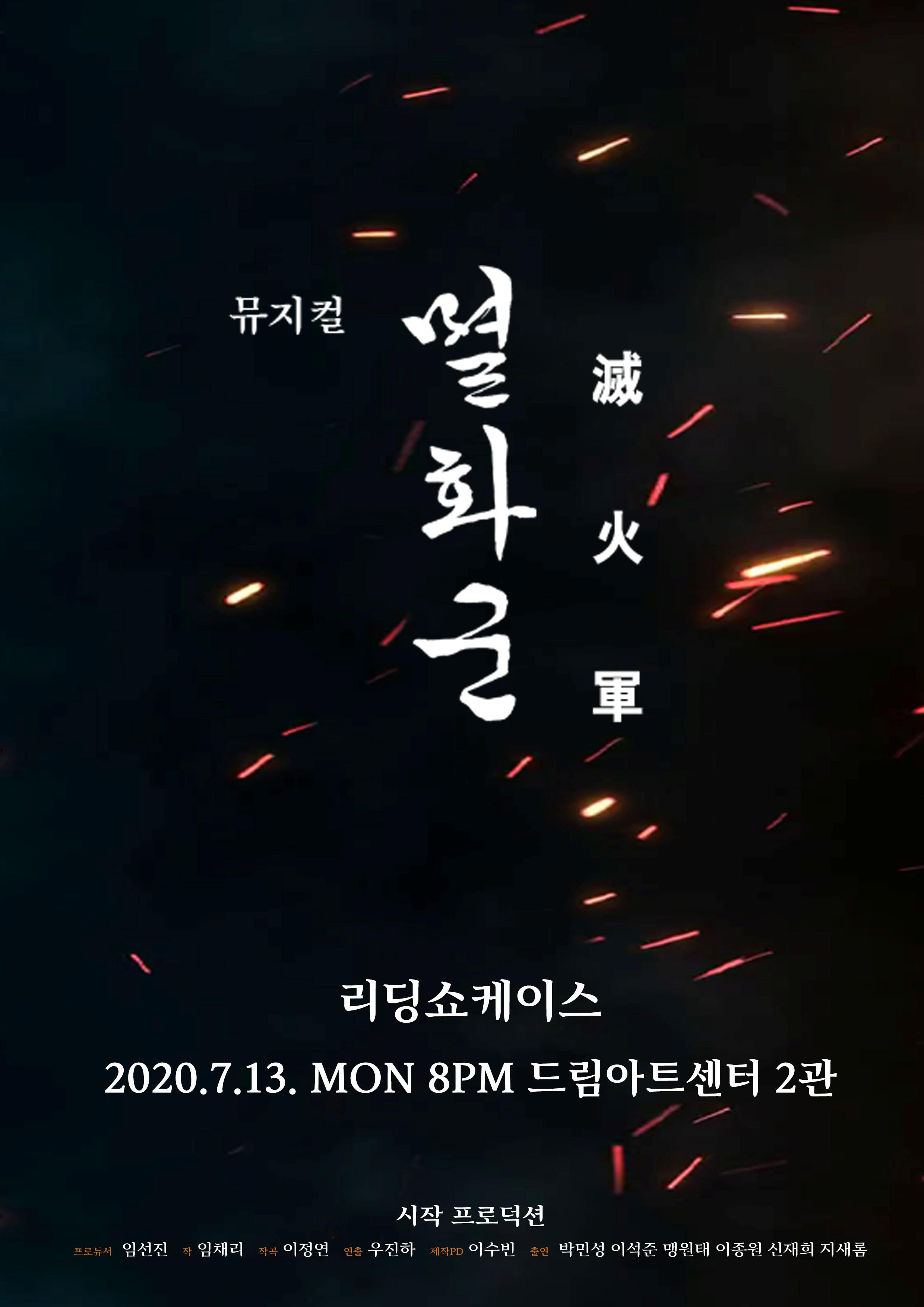 뮤지컬 '멸화군', 13일 리딩 쇼케이스 개최