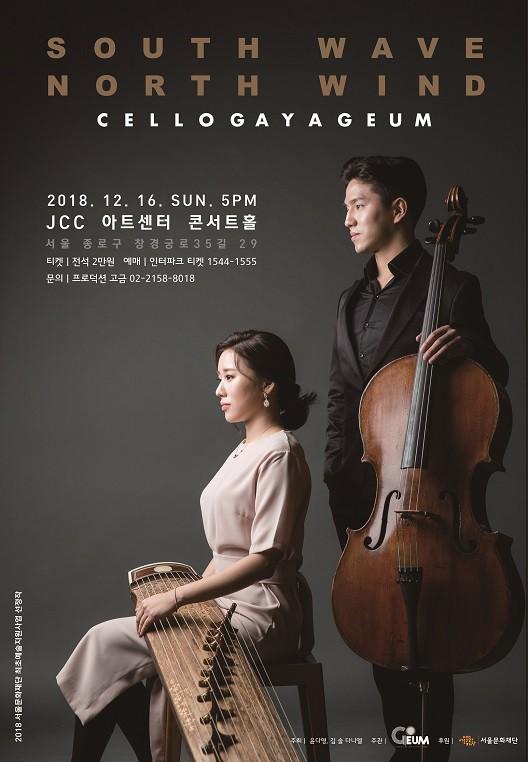 듀오 첼로가야금, 첫 단독 공연 16일 JCC 아트센터 콘서트홀 개최