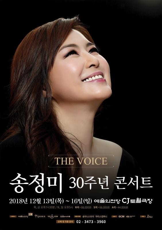 CCM 가수 송정미 30주년 공연 13일부터 16일까지 예술의전당 개최