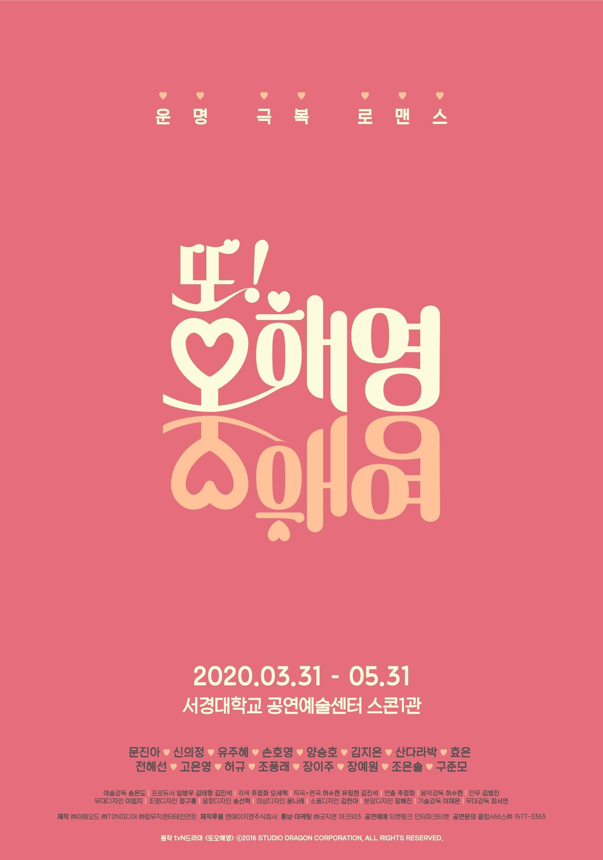 뮤지컬 '또! 오해영' 개막 앞두고 연습실 현장 공개