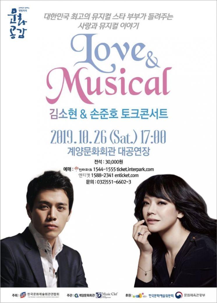 뮤지컬 배우 김소현X 손준호 부부 'LOVE & MUSICAL 토크콘서트' 출연