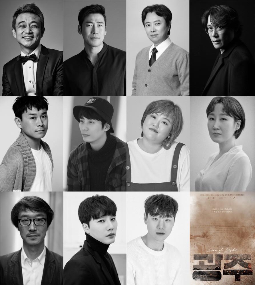 뮤지컬 '광주' 이정열-서현철-김국희-이봉준 최종 출연진 공개