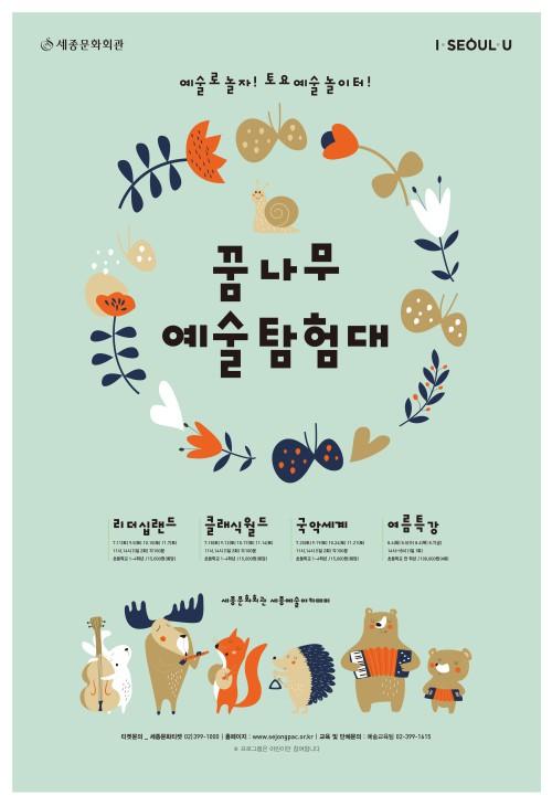 세종문화회관 '꿈나무예술탐험대' 7월부터 11월까지 매주 토요일 진행