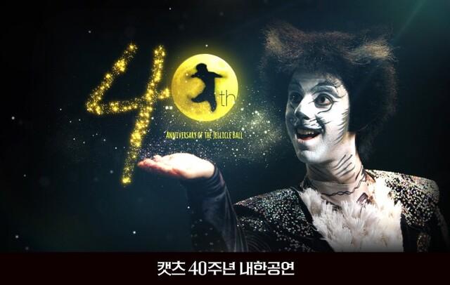 뮤지컬 '캣츠' 40주년 내한공연, 7월 9일까지 축하 이벤트 진행