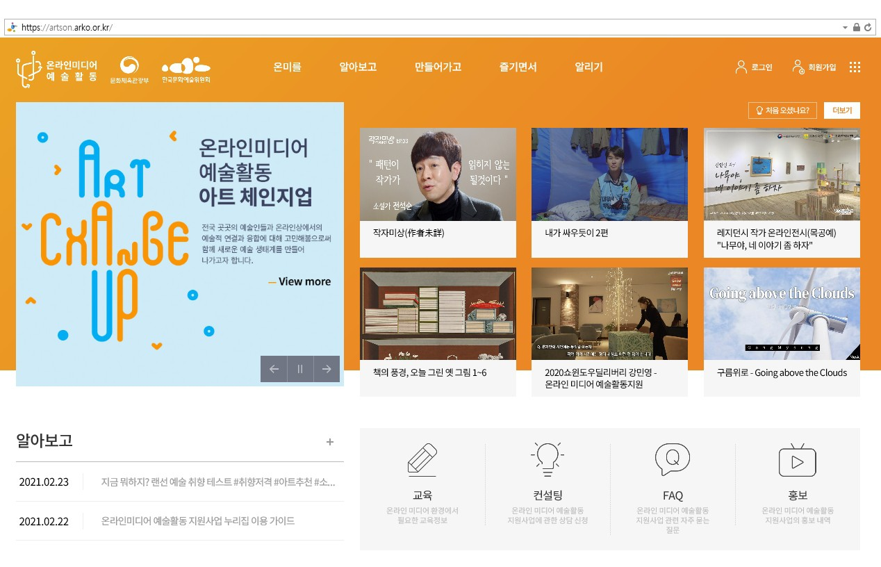 한국문화예술위원회, 온라인미디어 예술활동 지원사업 누리집 개설