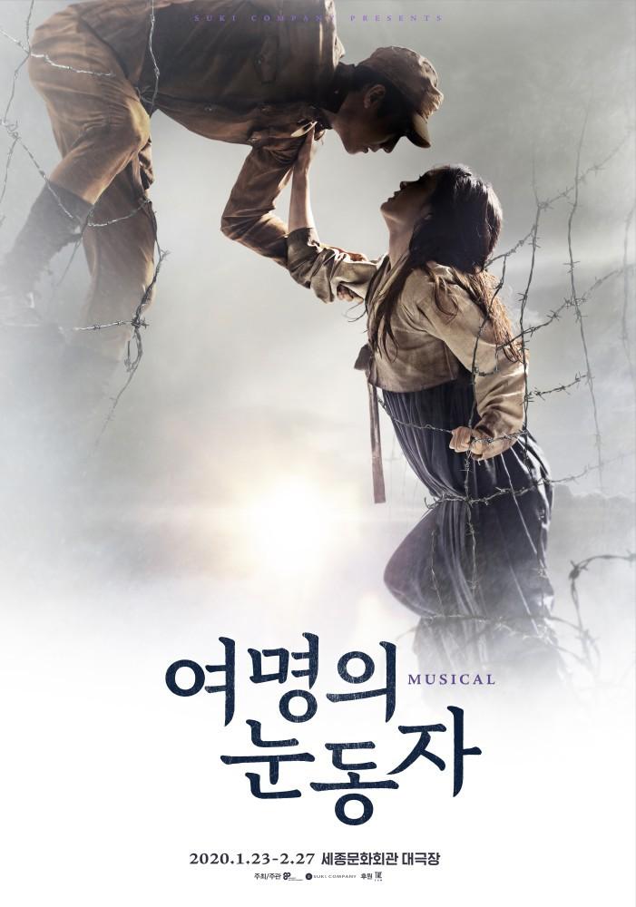 뮤지컬 '여명의 눈동자', 14일 1차 티켓 오픈