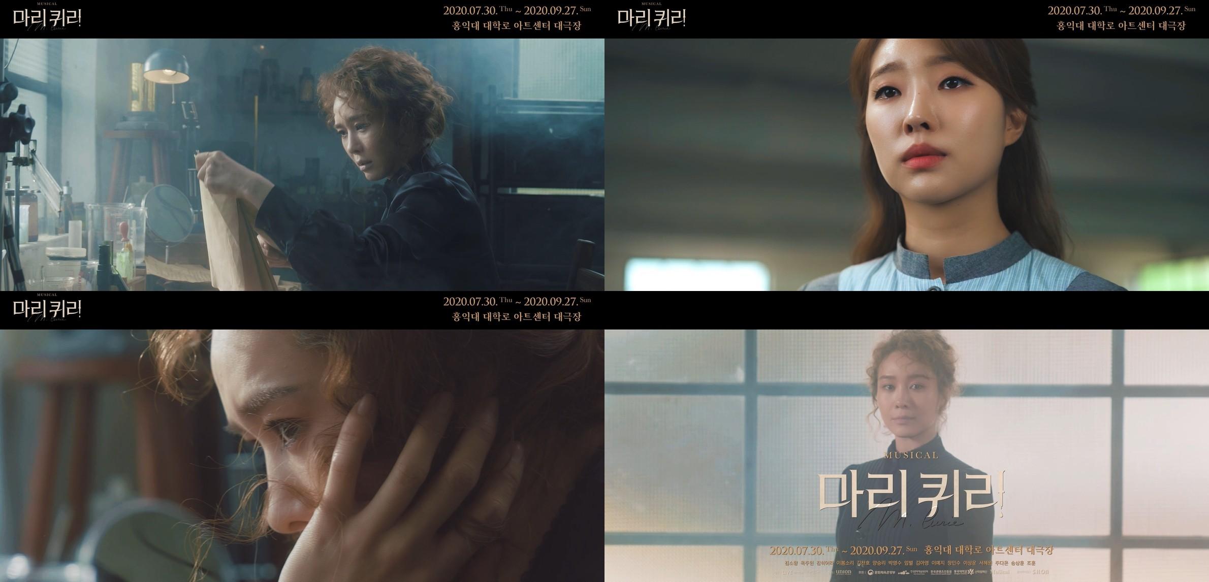 뮤지컬 '마리 퀴리', 영화 같은 예고편 공개