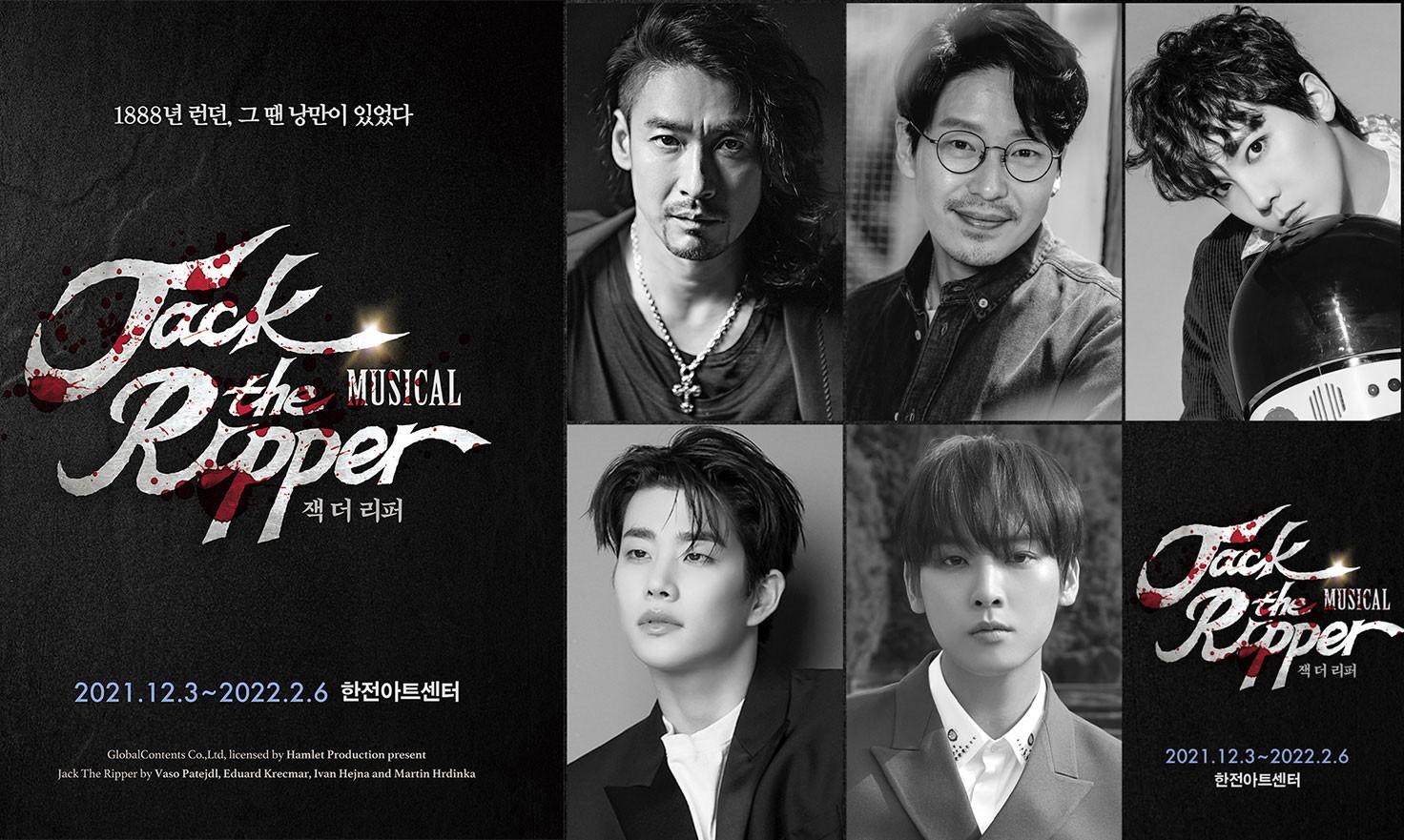 뮤지컬 '잭 더 리퍼' 2021년 시즌 출연진 공개