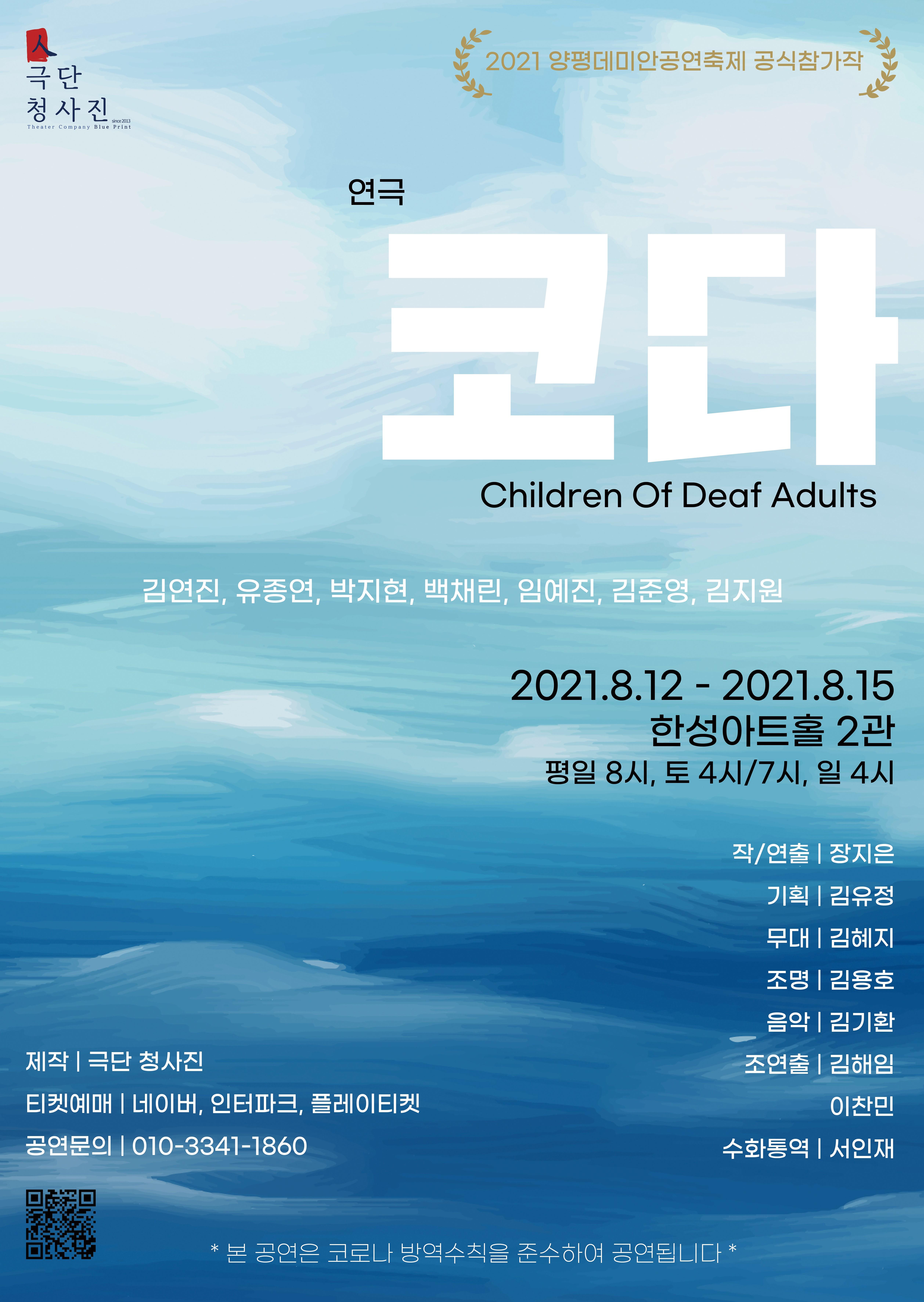 18세 소녀 성장기 다룬 연극 '코다', 8월 12일부터 15일까지 한성아트홀 2관 공연