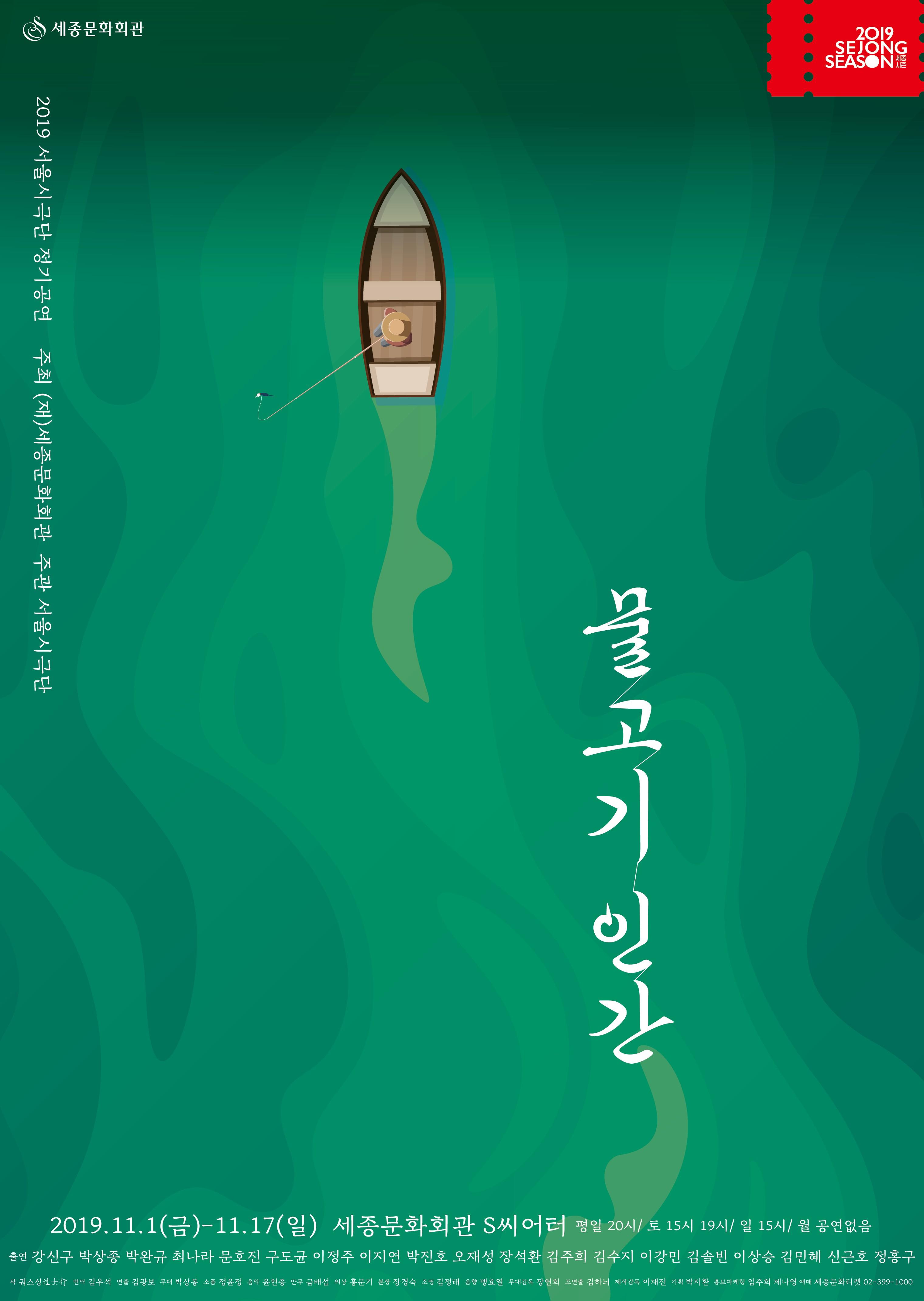 서울시극단, 연극 '물고기 인간' 11월 1일부터 17일까지 세종문화회관 S씨어터 공연