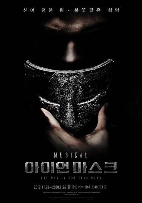 뮤지컬 '아이언 마스크' 11월 개막...산들-김동한-이건명 등 출연