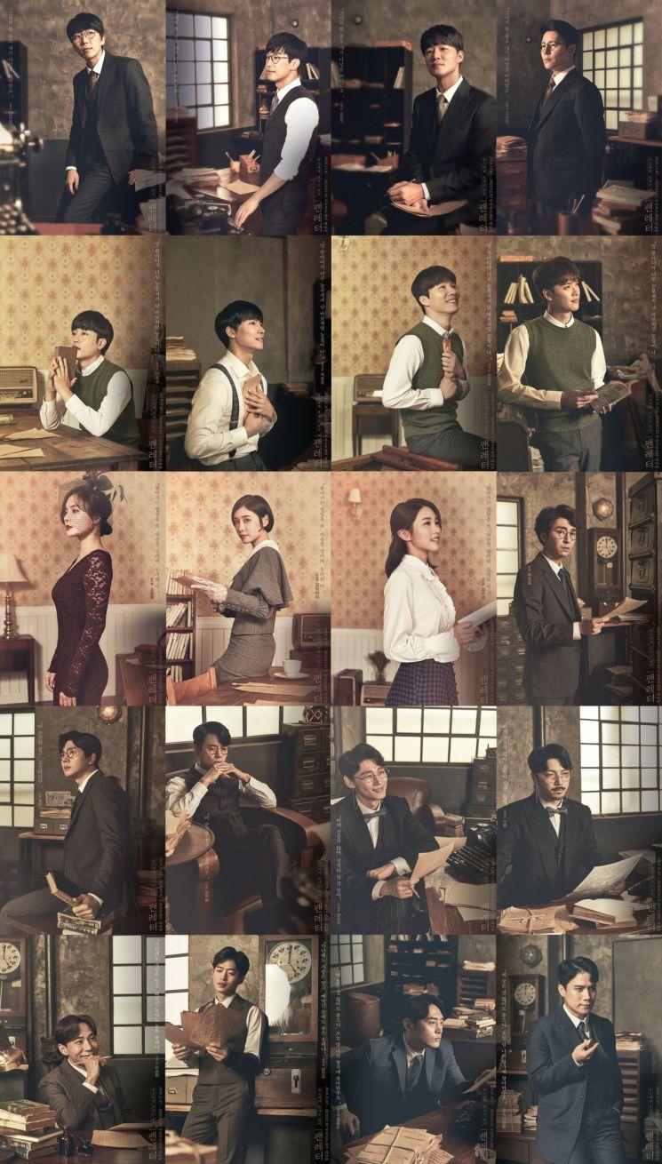 뮤지컬 '팬레터', 20인 캐릭터 사진 공개